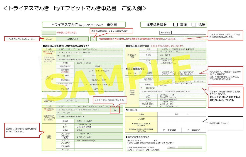 トライアス電気 申込書記入例