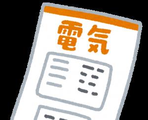 マンション共用部・電力切替の削減事例紹介(使用量照会委任状の話)