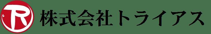大阪・奈良の賃貸管理、固定費削減ならトライアス
